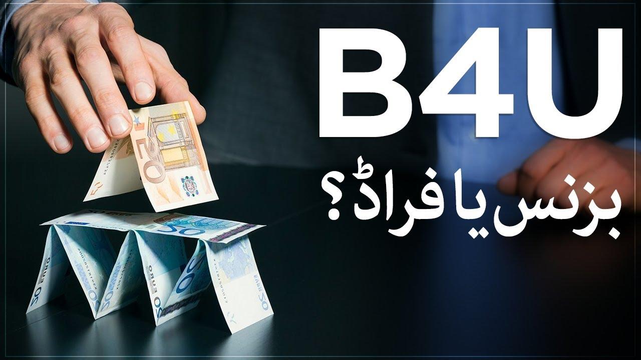 Download B4U global scam ya real - B4U global review | Samaa Money