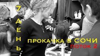 МУЖСКИЕ СТРИЖКИ 7ДЕНЬ /ПРОКАЧКА 2/ ОБУЧЕНИЕ ПАРИКМАХЕРОВ / мастер- класс по стрижкам