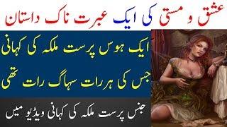 Malika Ki Kahani | Ishq aur Masti ki Dastan | Limelight Studio