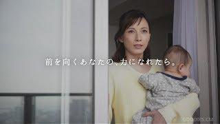 宝くじ  子育て支援 「夢」 篇 - 加藤あい(60sec) 加藤あい 動画 27