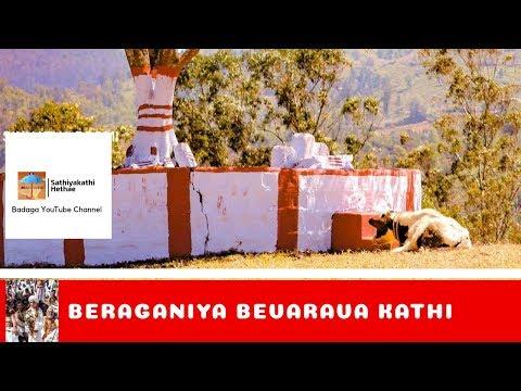 BERAGANIYA BEVARATHAKATHI   Badaga song   Hethae Song