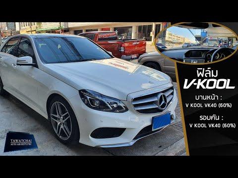 ฟิล์ม V-Kool - รีวิวฟิล์มวีคูล รุ่น V Kool VK 40 บน Mercedes-benz E300 By ธวัชชัยออโต้แอร์ 055711701