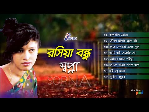 Shopna - Rosiya Bondhu | রসিয়া বন্ধু | Bangla Audio Album | PSP Music