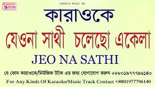jeona sathi karaoke with lyric .abdul hadi and sabina yasmin karaoke.bangla karaoke