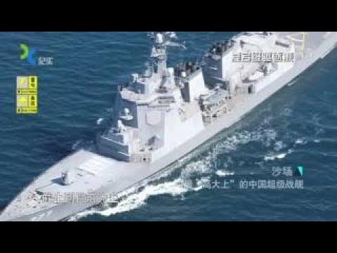 首曝中国055级全電推 万吨驱逐舰建造~ 彻底终结無力建造的谣言