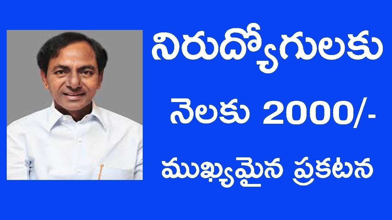 Telangana Govt 2000/- nirudyoga bruthi scheme update in 2018 || update in  employees in telugu
