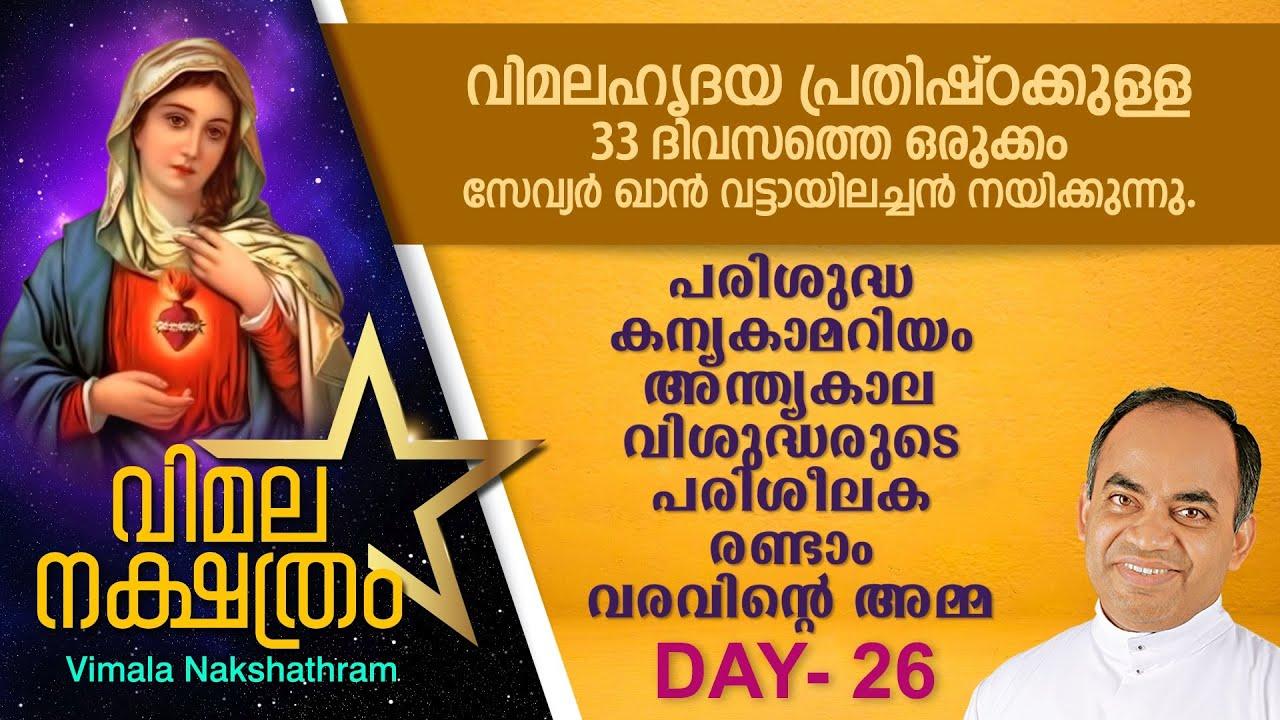 വിമലഹൃദയ പ്രതിഷ്ഠാ പ്രാര്ത്ഥന - DAY 26