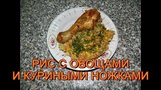 Рис с овощами и куриными ножками рецепт 2019