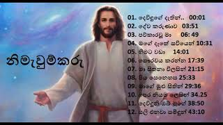 Pastor nishantha guluvitage songs sinhala geethika