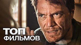 10 ФИЛЬМОВ С УЧАСТИЕМ МАЙКЛА ШЕННОНА!