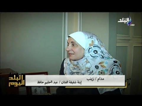 لقاء مع السيده زينب الشناوى ابنة شقيقة عبدالحليم حافظ من منزل حليم بالزمالك فى ذكراه ال37