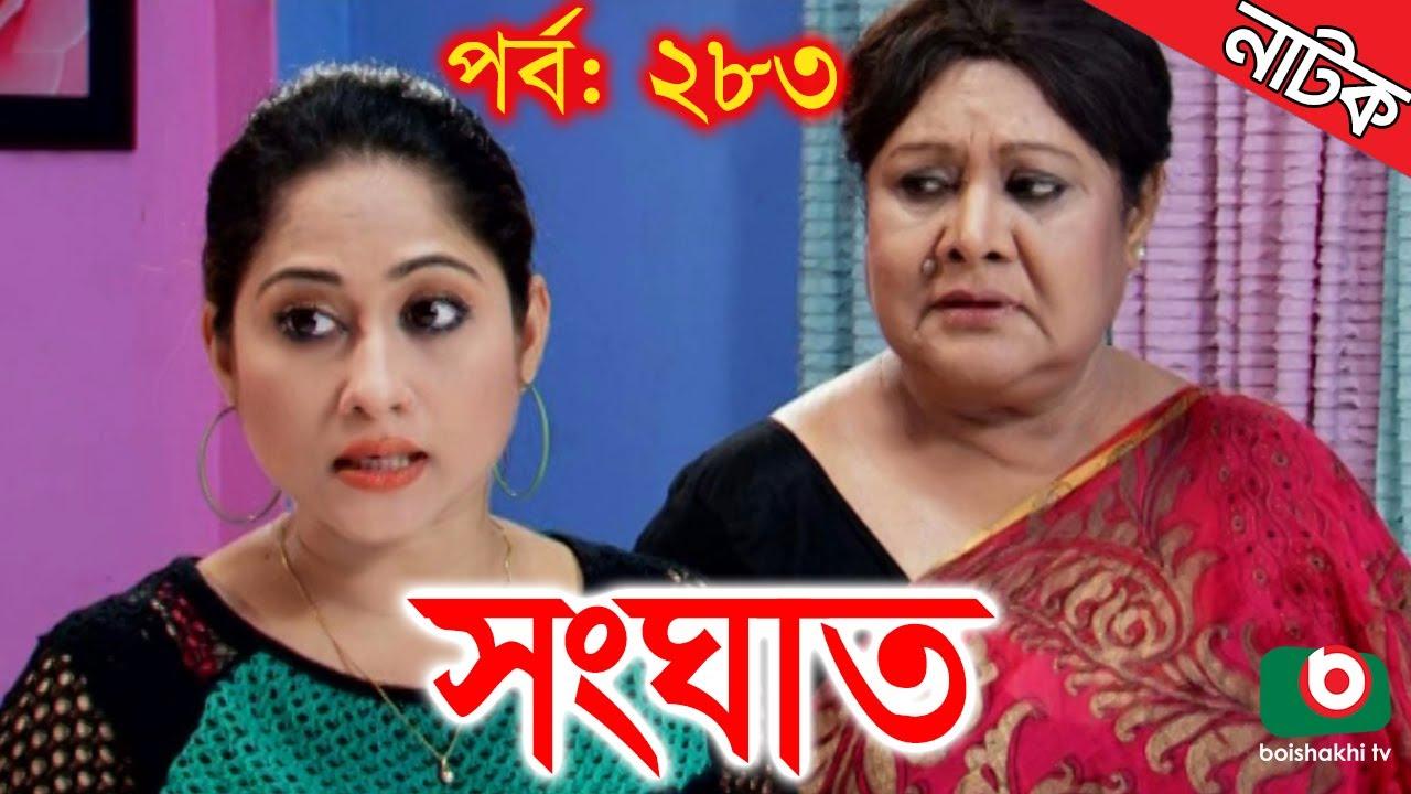 Bangla Natok Shonghat Ep 283 Ahmed Sharif Shahed Humayra