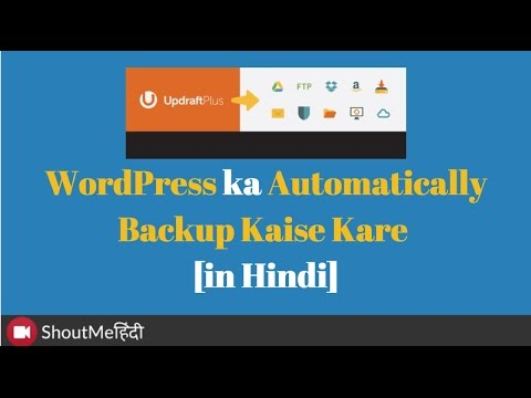 WordPress Website Ka Backup Automatically Kaise Kare [In Hindi]