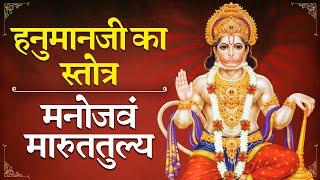 Shri Hanuman Mantra   Manojavam Marut Tulya Vegam   मनोजवं मारुततुल्यवेगं