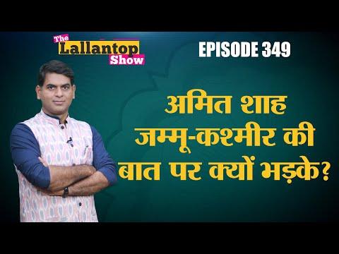 Amit Shah ने