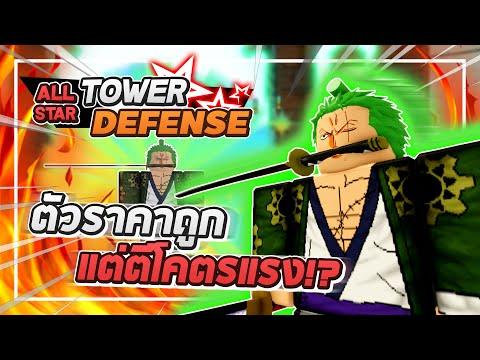 Roblox: All Star Tower Defense 🌟 รีวิว Zoro (Wano) 5 ดาว ยอดนัก(หลง)ดาบราคาอัพเกรดถูก แต่ตีโคตรแรง!?