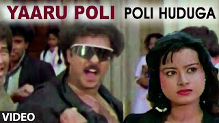 Yaaru Poli Video Song I Poli Huduga I Ravichandran, Karishma