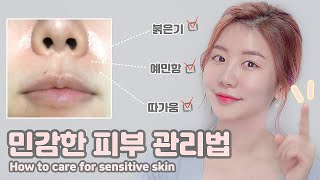 ENG) 민감한 피부 관리법!어떻게 스킨케어를 해야할까…