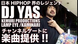 KEMURI PRODUCTIONS ONLINE STORE https://kemuri-pro.stores.jp/ ・DJ YAS https://twitter.com/djyas_kp https://www.instagram.com/djyas_kemuripro/ ...