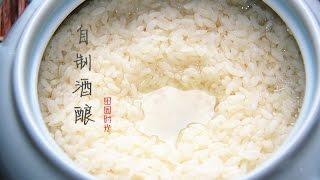 田园时光美食  酒酿(清甜无酸味)Chinese fermented sweet rice(English)