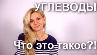 Юля Федорова- УГЛЕВОДЫ, их назначение и свойства