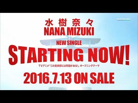 水樹奈々『STARTING NOW!』TV-CM 15sec.