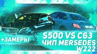MERCEDES-BENZ S500 W222 - ЗАМЕРЫ НА ЧИПЕ + ГОНКА ПРОТИВ C63S AMG!