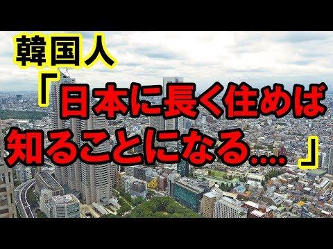 【海外の反応】韓国人「日本に長く住めば、このことだけは確実に知ることになる」