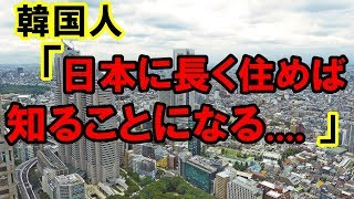 【海外の反応】韓国人「日本に長く住めば、このことだけは確実に知ることになる」 thumbnail