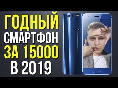 Honor 9 - Полноценный обзор и честное мнение! Годный смартфон за 15000 рублей в 2019 году!