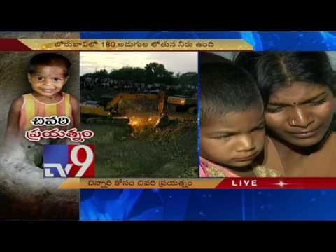 Thumbnail: Chevella girl trapped in borewell for more than 48 hours, rescue ops continue - TV9