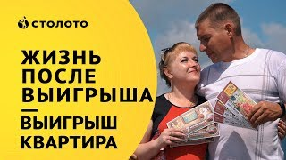 Столото представляет | Победители жилищной лотереи - семья Бабушкиных - Яхневых | Выигрыш - Квартира