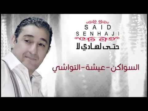 Said Senhaji - Swaken + Aicha + Twachi (Official Audio) | سعيد الصنهاجي - السواكن + عيشة + التواشي