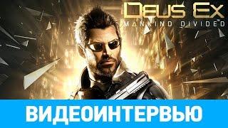 Интервью по Deus Ex: Mankind Divided [ИгроМир 2015]