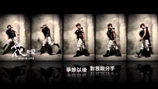 Repeat youtube video Bii畢書盡【你給我的愛】官方歌詞版 Eagle Music official  (偶像劇「花是愛」插曲)