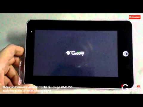 วิธีอัพเกรดเฟิร์มแวร์ iPad จีน WM8650 / EKEN009S