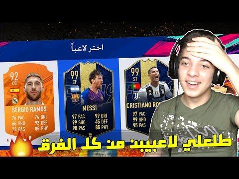 تحدي فوت درافت الفرق المختلفة ...!!! كل لاعب من نادي مختلف 😍🔥..!!! فيفا 19 Fifa 19 I