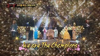 [Special stage] Special stage - We Are The Champions   , 아이돌 특집 스페셜 무대 - We Are The Champions