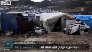 مصر العربية | صرخات سورية: فررنا من الموت..فتلقفنا البرد