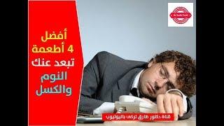 افضل 4 اطعمة تبعد عنك النوم والكسل في الصباح وتجدد نشاطك