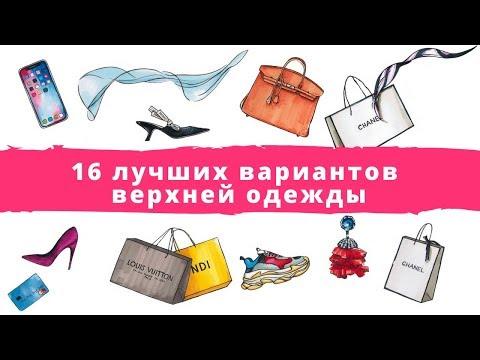 16 лучших вариантов верхней одежды
