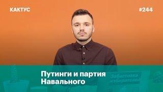 Путинги и партия Навального