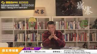 中共操盤區選大敗 政治骨牌效應顯現 - 25/11/19 「三不館」長版本