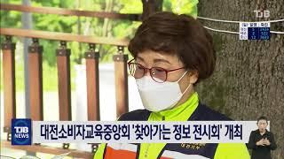 대전소비자교육중앙회 '찾아가는 정보 전시회' 개최| T…