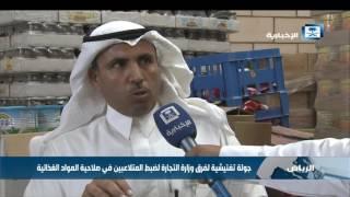 وزارة التجارة تتلف أكثر من 700 ألف عبوة غذائية منتهية الصلاحية