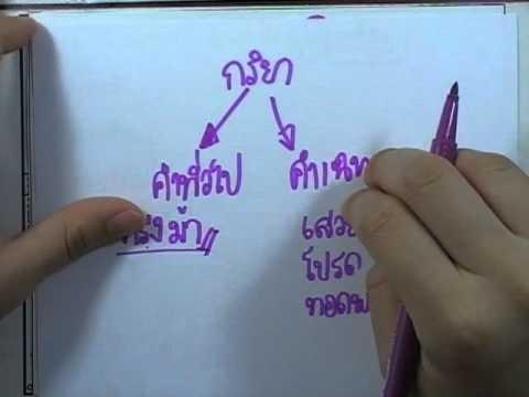 ข้อสอบเข้าม.1 : ภาษาไทย ชุด01 ข้อ13