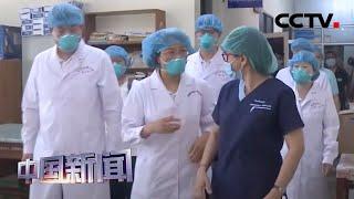 [中国新闻] 中国援缅医疗专家组深入缅甸抗疫一线 | 新冠肺炎疫情报道