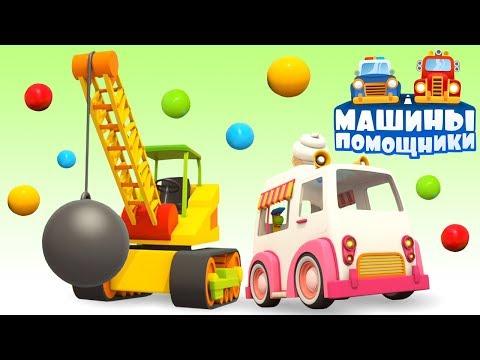 Развивающие мультфильмы для детей про машинки помощники. Учим цвета
