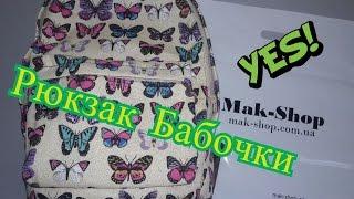 Городской рюкзак бабочки(Представляем Вашему вниманию нашу первую модель изготовленную только для Вас. Эксклюзивная модель рюкзак..., 2016-03-25T09:04:24.000Z)
