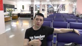 Аэропорты Вьетнама. Аэропорт Хошимина. Москва Вьетнам. Хошимин Фукуок. Вьетнам отзывы, отдых(ПОДПИСЫВАЙТЕСЬ!! Наши каналы на Ютьюбе: Психология, путешествия, тренинги http://www.youtube.com/channel/UC2toFmAEXutpBfakzoSlQDQ..., 2014-09-06T19:41:06.000Z)